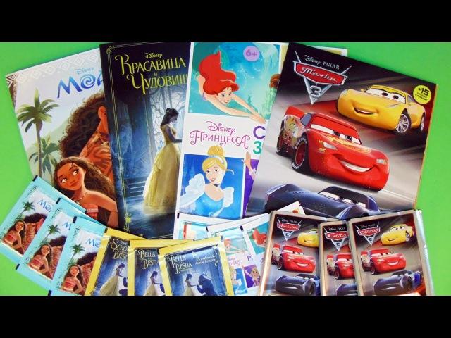 ДИСНЕЙ PANINI Mix! Наклейки Тачки 3, Принцессы Disney, Красавица и Чудовище, Моана Surprise unbo...