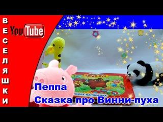 Свинка Пеппа, жирафик и пандочка читают сказку про приключения Винни-пуха 2017