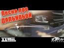 Данила Дальнобой Работа Official Video