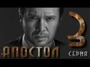 Апостол 3 серия Русский военный сериал в хорошем качестве HD
