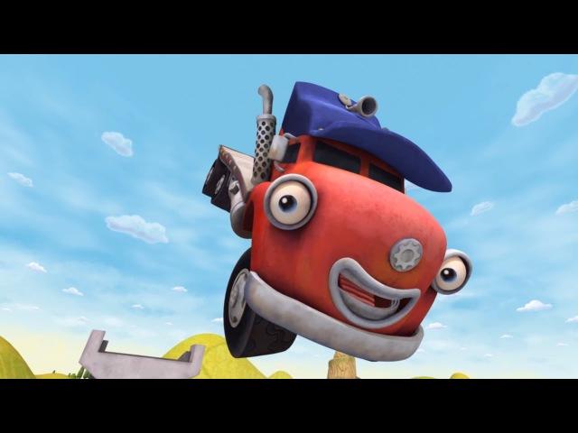 ТРАКТАУН Три мушкетера Мультики про машинки и грузовики