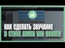Как разнообразить Lead стиле Armin Van Buuren?