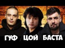 Американцы Слушают Русскую Музыку 20 ЦОЙ, БАСТА, ГУФ, MONATIK, Би-2, ESTRADARADA, MOZGI