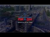 ОБЪЕКТЫ 2016 ГОДА ЗАО ПИЛОН