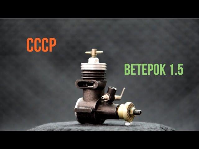 Авиамодельный двигатель ВЕТЕРОК Airplane engine VETEROK