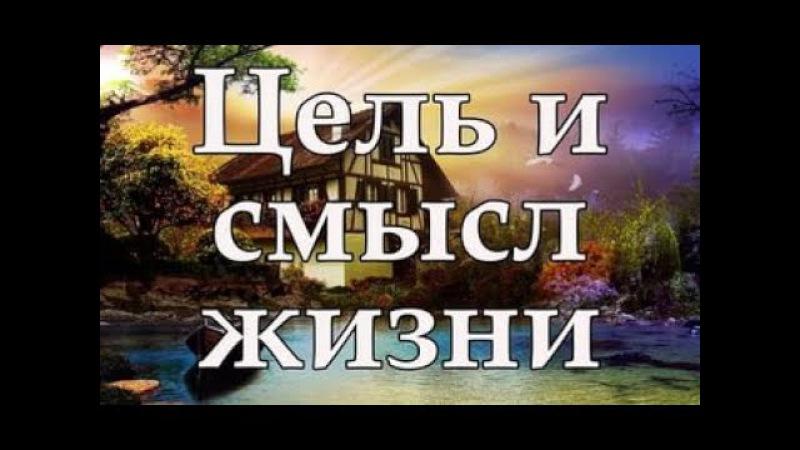 1.3 Внутренняя Магия. Предназначение и смысл жизни