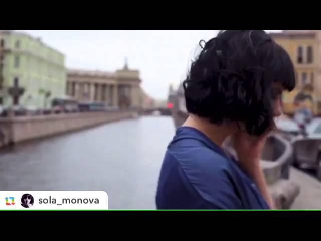Сола Монова - Ты не тот