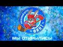 Хоккейный центр ФИНТ ОТКРЫТИЕ 27 мая 2017