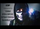 АСМР Ролевая игра на РУССКОМ Зомби Апокалипсис, помощь выжившему персональное ...