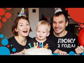 Люку 2 года! ;) Отмечаем день рождения! / Minicity Ljubljana