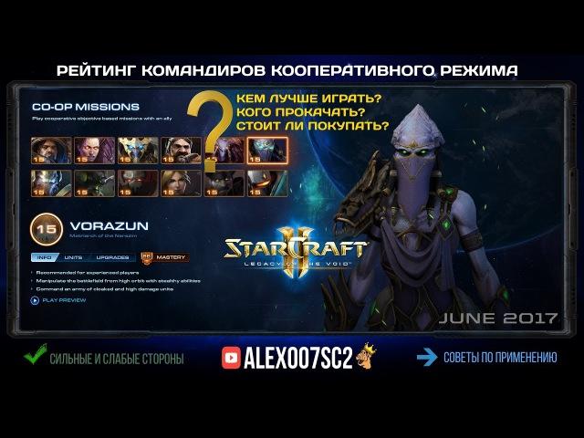 POWER RANK 2017: Рейтинг командиров кооперативного режима в StarCraft 2: LotV