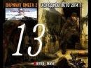 Stalker ВАРИАНТ ОМЕГА-2 ХОЛОДНОЕ ЛЕТО 2014 СЕРИЯ № 13 чиним электричество в Х-18