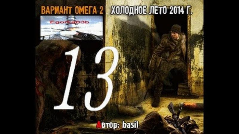 Stalker ВАРИАНТ ОМЕГА-2 ХОЛОДНОЕ ЛЕТО 2014 СЕРИЯ № 13 (чиним электричество в Х-18)
