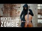 RockCellos Zombie Разбомбили душу До дрожи, до слёз