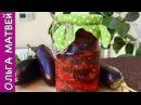 Обалденная Закуска из Баклажанов Тёщин Язык Вкуснотища Eggplants Recipe