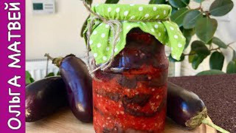 Обалденная Закуска из Баклажанов Тёщин Язык Вкуснотища | Eggplants Recipe