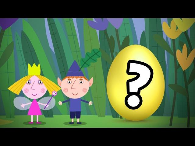 Маленькое королевство Бена и Холли в шариках ORBEEZ НОВАЯ СЕРИЯ на русском!!
