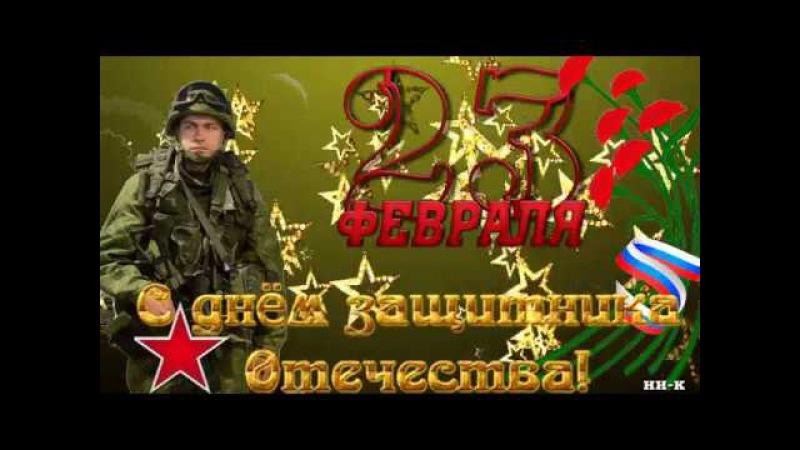 23февраля - С Днём Защитника Отечества!