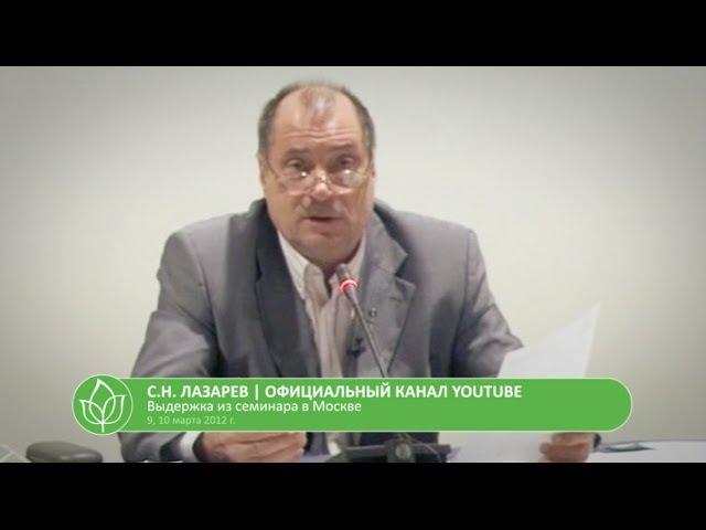 С.Н. Лазарев | Деспотичный муж