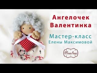 Куколка ангелочек-подвеска. Декор для детской комнаты или сувенир валентинка св...