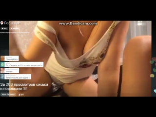 Малолеточка разделись Показали сиськи в перископе #перископ #леcбиянки (HD) [720p] интим вирт эротика не порно сиськи жопа 18+