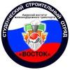 """ССО """"Восток"""" г.Свободный"""