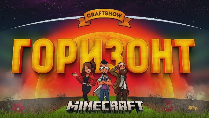 Горизонт 34_ Дино-гонка (Minecraft Крафтвиль)