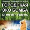 Городская ЭКОбомба Тамбов и область