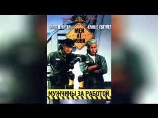 Мужчины за работой (1990) | Men at Work