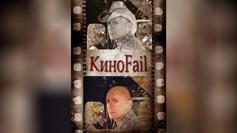 КиноFail (2011
