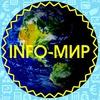 Бизнес онлайн   INFO МИР