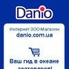 Зоотовары, Интернет ЗОО-Магазин Danio