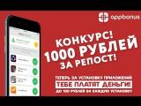 Конкурс репостов! Выиграй 1000 рублей!