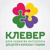 СКОРОЧТЕНИЕ Клевер-школа  в г.Пушкин, Павловск
