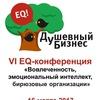 "VI EQ-конференция ""Душевный бизнес"""