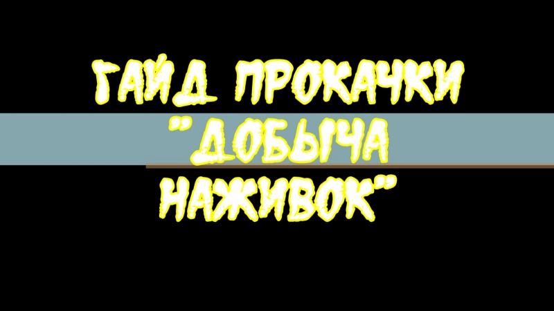 Гайд по прокачке добыча наживок в русской рыбалке 4.