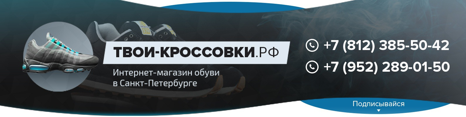 1335bfac Твои кроссовки в СПб | ВКонтакте