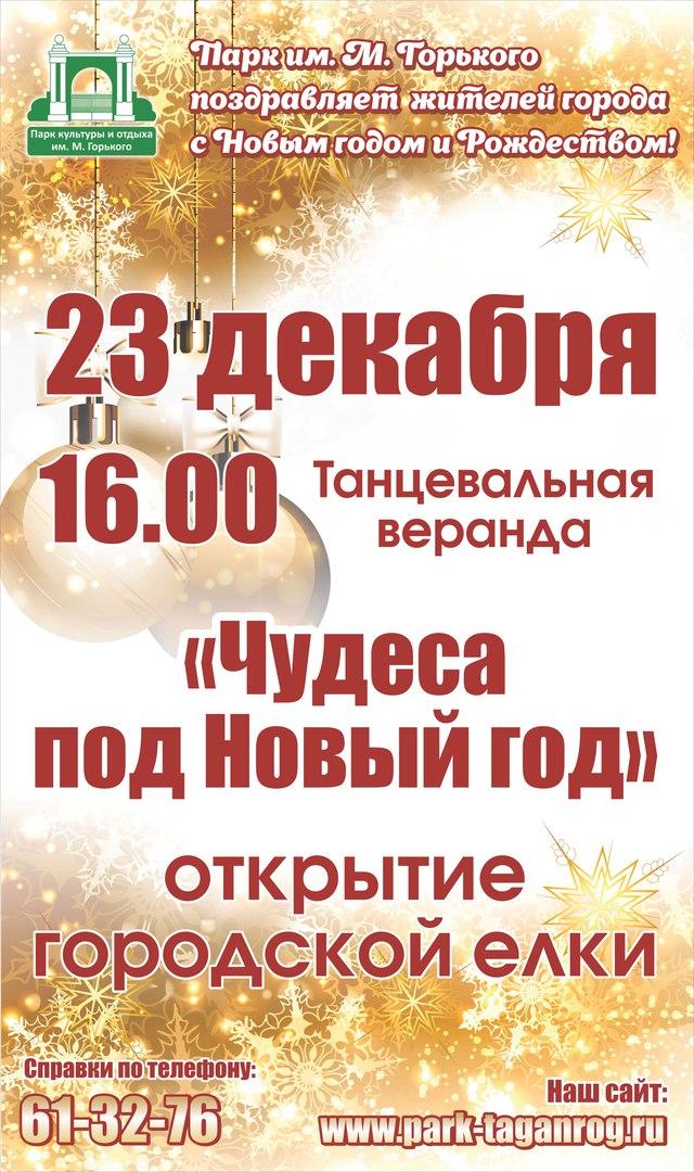 Новогодняя афиша городских мероприятий в Таганроге 2017г.