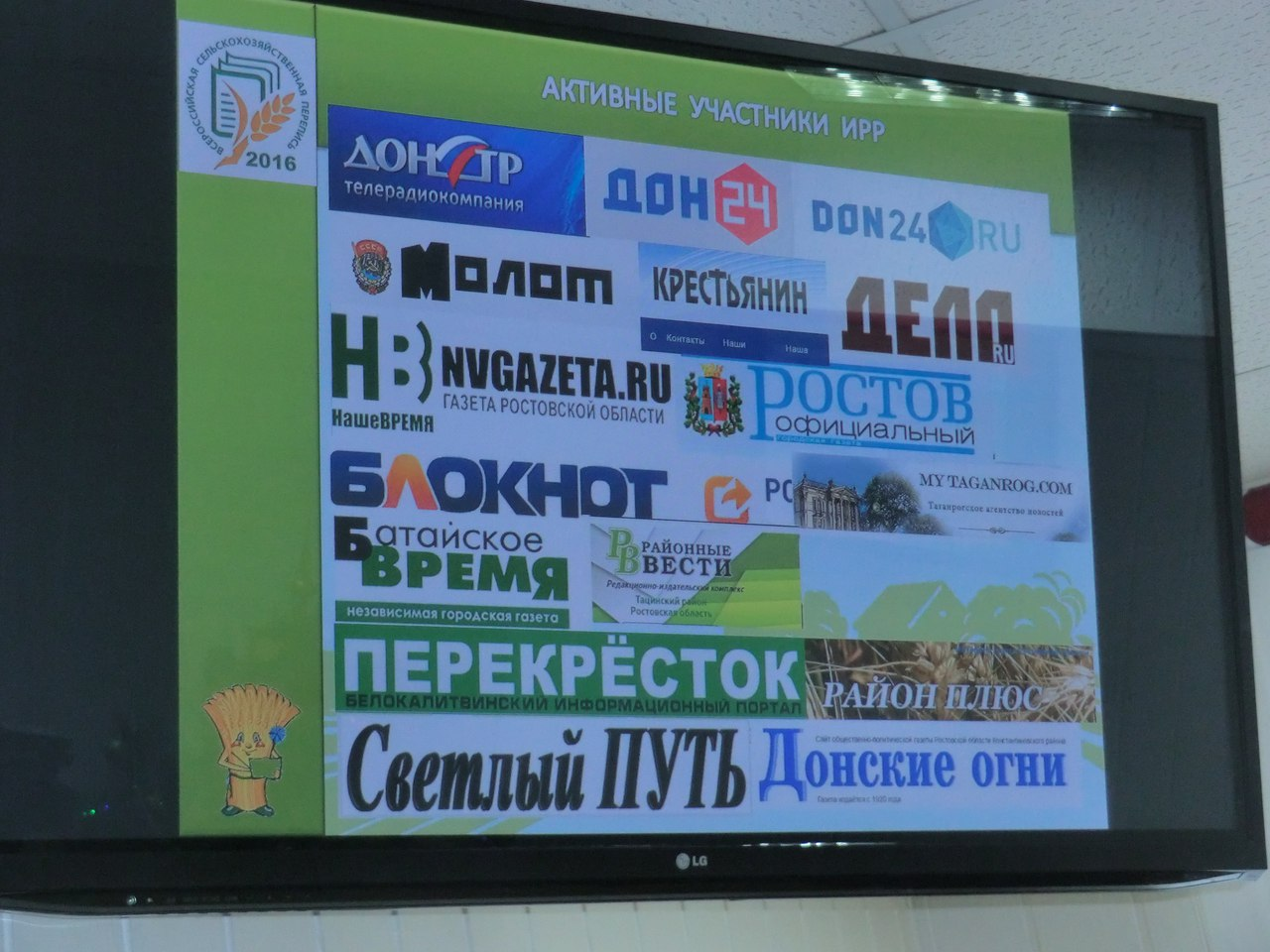 Министерство сельского хозяйства и продовольствия Ростовской области и Ростовстат поблагодарили «Мой Таганрог»