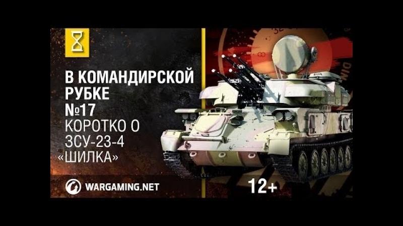 """Загляни в реальную ЗСУ-23-4 """"Шилка"""". В командирской рубке."""