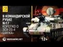 Загляни в реальную ЗСУ 23 4 Шилка В командирской рубке