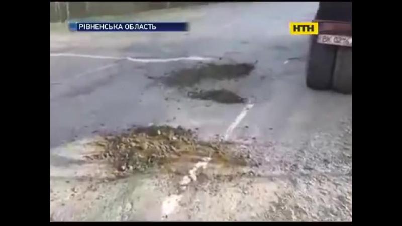 Революційний ремонт аварійної дороги на Рівненщині