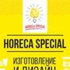 Horeca Special |  Mango | Крым