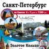 Бюро путешествий Van der Tour | vander.com.ua