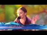 Артик и Асти (Artik Asti) — «Никому не отдам» [«Жара-2016», 30.07.2016, Первый канал]