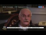 Никита Михалков: Бесогон TV. Золотая коллекция 31.07.2016