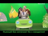 Большая разница - пародия на рекламу MOJO
