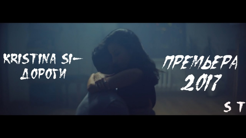 Kristina Si-Дороги [Музыка auf]