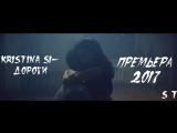 Kristina Si-Дороги Музыка auf