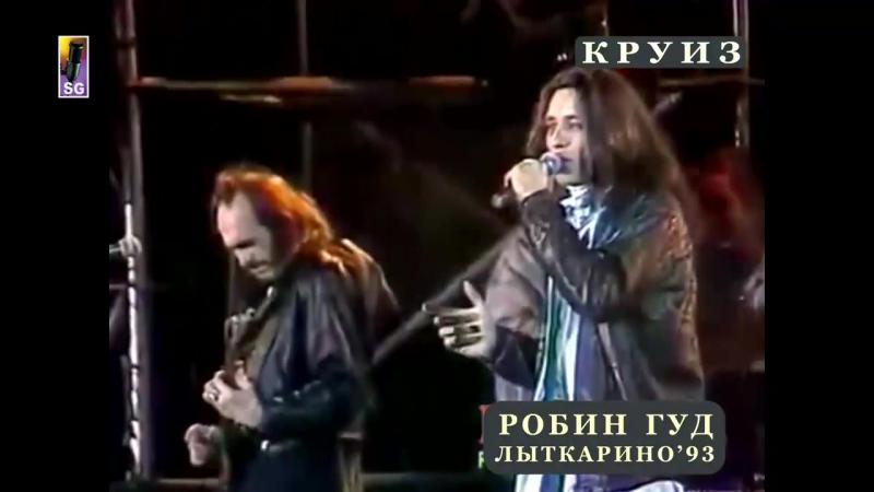 КРУИЗ - Фестиваль 'РОБИН ГУД' (Лыткарино, 1993)